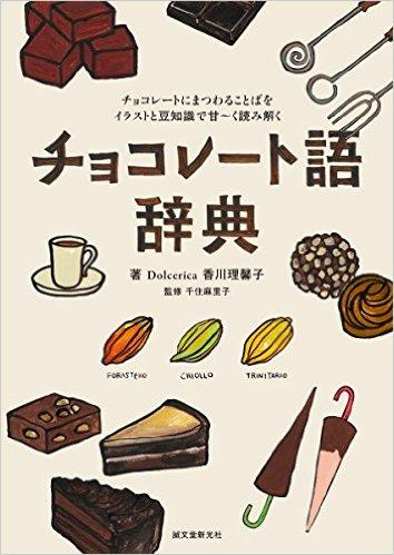 チョコレート辞典