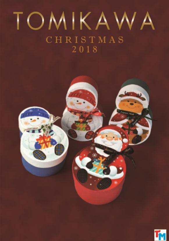 クリスマス カタログ