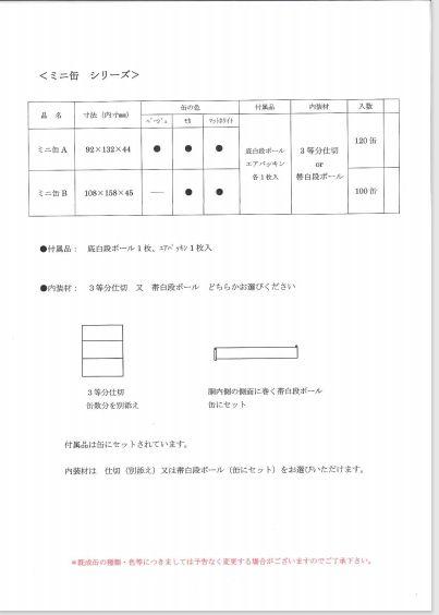 ミニ角缶 仕様書(色・内寸・中仕切り)